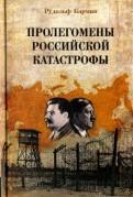 Пролегомены российской катастрофы. Трилогия. Часть 1 - 2