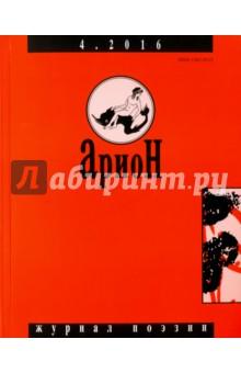 """Журнал """"Арион"""" № 4 (92). 2016"""