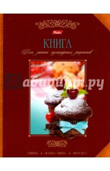 Книга для записи кулинарных рецептов, 96 листов, А5 Лакомка (96КК5A_11834) отсутствует книга для записи рецептов