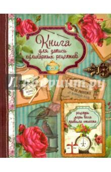 Книга для записи кулинарных рецептов, 96 листов, А5 Кулинарный винтаж (96КК5A_12833) отсутствует книга для записи рецептов