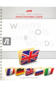 """Тетрадь-словарик для записи иностранных слов """"Флаги на белом"""" (48 листов, А5) (48T5B5гр_10699) Хатбер"""