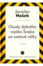 Hasek Jaroslav Osudy dobreho vojaka Svejka za svetove valky. 3-4