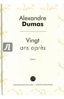 Vingt ans apres. Tome 1 серия мир приключений комплект из 25 книг