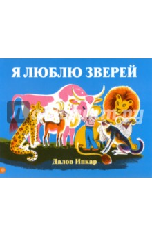 Я люблю зверей (с автографом переводчика) мини пилорама соболь производиться ли в красноярске где можно