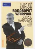 Водоворот. Whirpool. Партитура и партии для Биг-бенда. Выпуск 3. (+CD)