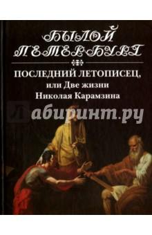 Последний летописец, или Две жизни Николая Карамзина е в шипицова о ю ефимов иллюстрированная летопись жизни а с пушкина михайловское