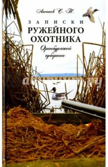 Записки ружейного охотника Оренбургской губернии какой фотопарат для сьемок на природе