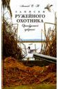 Записки ружейного охотника Оренбургской губернии, Аксаков Сергей Тимофеевич