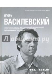 Игорь Василевский куплю квартиру в ялте евпотории