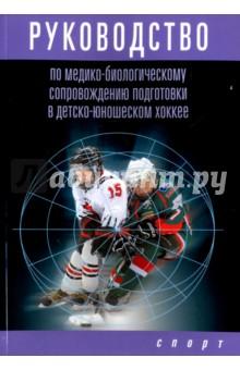Руководство по медико-биологическому сопровождению подготовки в детско-юношеском хоккее медико социологический мониторинг руководство