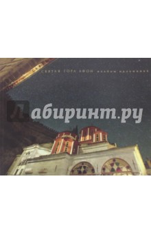 Тысячелетие Святой Горы Афон. Альбом паломника