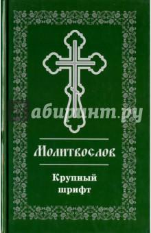 Молитвослов. Крупный шрифт православный молитвослов для детей
