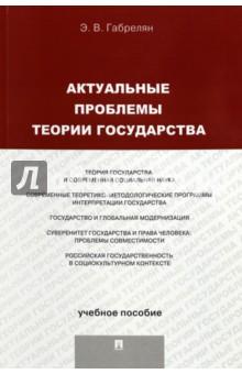 Актуальные проблемы теории государства. Учебное пособие регентское мастерство учебное пособие