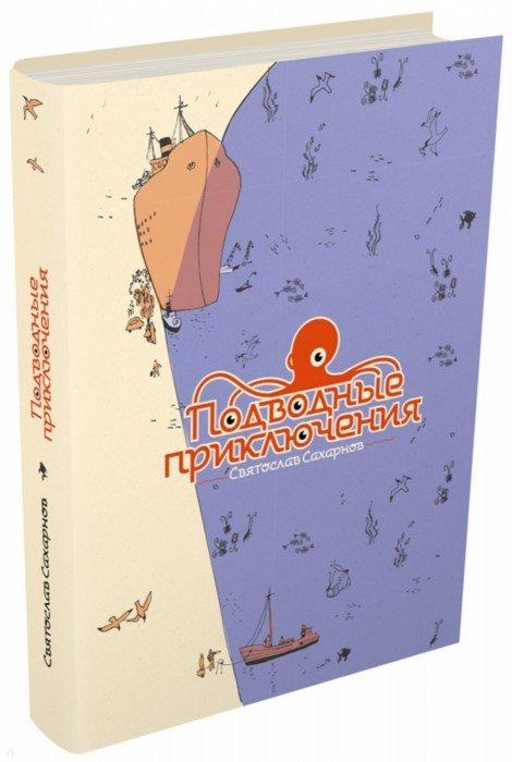 Иллюстрация 1 из 39 для Подводные приключения - Святослав Сахарнов | Лабиринт - книги. Источник: Лабиринт