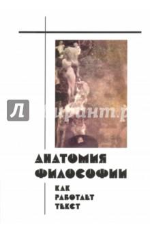 Анатомия философии. Как работает текст коровин в конец проекта украина