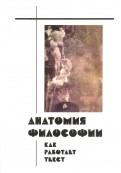 Анатомия философии. Как работает текст