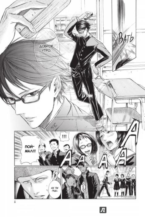 Иллюстрация 2 из 23 для Я - Сакамото, а что? Том 1 - Сано ...