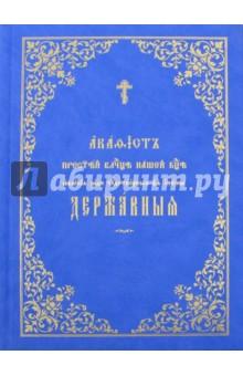Акафист Пресвятой Владычице нашей Богородице явления ради чудотворной Ее иконы Державная на церков