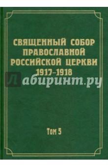 Документы Священного Собора Православной Российской Церкви 1917-1918 гг. Том 5