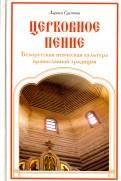 Церковное пение. Белорусская певческая культура