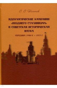 """Идеологические кампании """"позднего сталинизма"""" и советская историческая наука (середина 1940-х - 1953"""