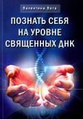 Познай себя на уровне священных ДНК