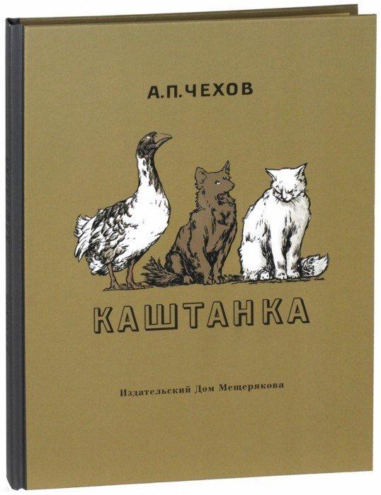 Иллюстрация 1 из 25 для Каштанка - Антон Чехов | Лабиринт - книги. Источник: Лабиринт