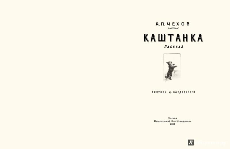 Иллюстрация 2 из 25 для Каштанка - Антон Чехов   Лабиринт - книги. Источник: Лабиринт