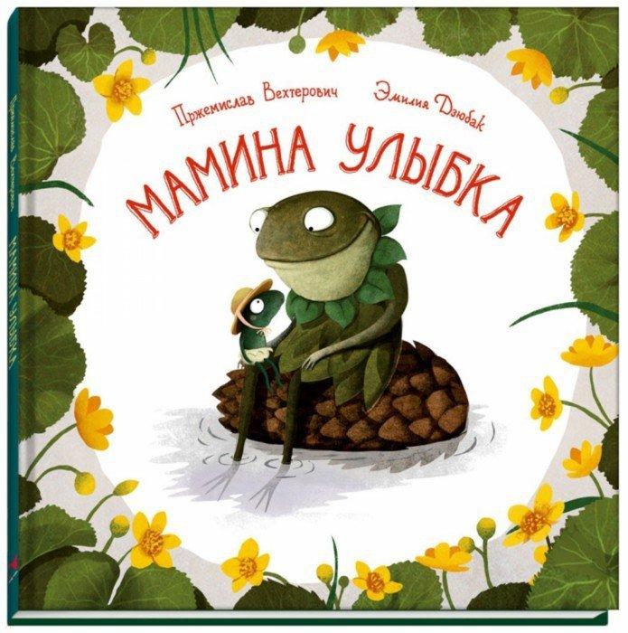 Иллюстрация 1 из 31 для Мамина улыбка - Пржемислав Вехтерович   Лабиринт - книги. Источник: Лабиринт