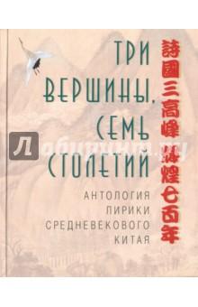 Три вершины, семь столетий. Антология лирики Китая шиканов в византия орел и лев болгаро византийские войны vii xiv вв