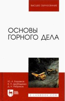 Основы горного дела. Учебник с колоколов проведение горноразведочных выработок