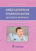 Амбулаторная травматология детского возраста