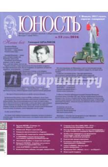 """Журнал """"Юность"""" №12 (731). 2016"""