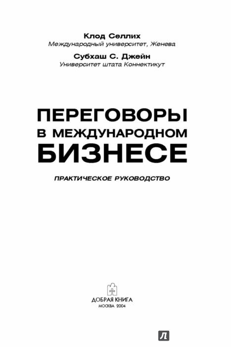 Иллюстрация 1 из 51 для Переговоры в международном бизнесе. Практическое руководство - Селлих, Субшах | Лабиринт - книги. Источник: Лабиринт