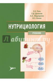 Нутрициология. Учебник для ВУЗов