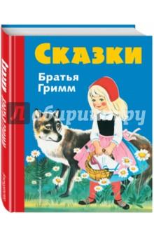 Сказки братьев Гримм. Синий сборник эксмо книга сказки братьев гримм