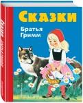 Сказки братьев Гримм. Синий сборник