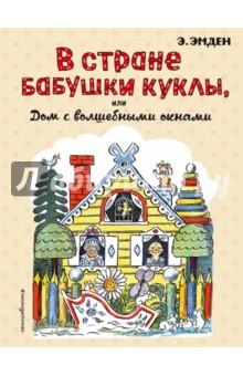 В Стране Бабушки Куклы, или Дом с волшебными окнами ирина глебова дом окнами на луг и звёзды