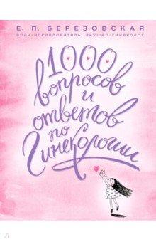 1000 вопросов и ответов по гинекологии уроки женского здоровья dvd
