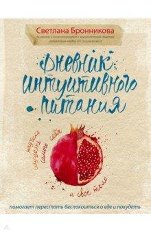 Дневник интуитивного питания скандинавская ходьба дневник тренировок питания и достижений