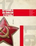 История СССР. Хроника великой страны. 1917 - 1991