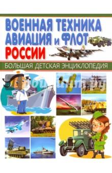Военная техника, авиация и флот России военная техника авиация и флот россии