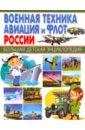 Военная техника, авиация и флот России, Школьник Юрий Михайлович