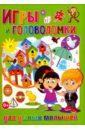 Скиба Тамара Викторовна Игры и головоломки для умных малышей