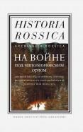 На войне под наполеоновским орлом. Дневник (1812-1814) и мемуары (1828-1829) вюртембергского