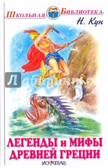 Легенды и мифы древней Греции. Боги и герои самые знаменитые боги и герои древней греции