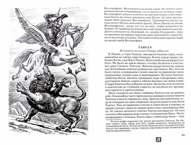 Иллюстрация 1 из 29 для Легенды и мифы древней Греции. Боги и герои - Николай Кун   Лабиринт - книги. Источник: Лабиринт