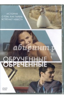 Zakazat.ru: Обручённые обречённые (DVD). Клирис Стелана