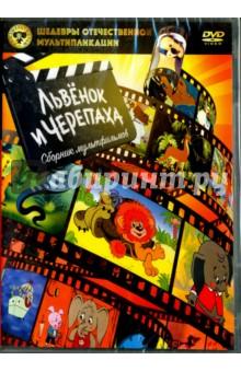 Шедевры отечественной мультипликации. Львенок и Черепаха (DVD) видеодиски матрица д шедевры отечественной мультипликации сб м ф часть 3 10dvd