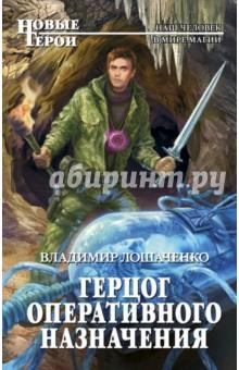 Герцог оперативного назначения татьяна воробьева герцог корольков